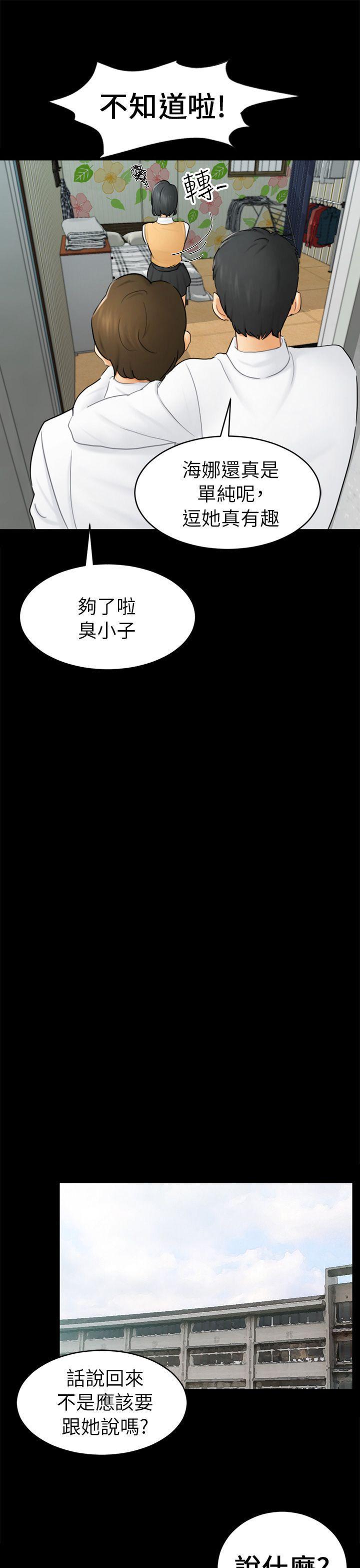 騙局-第14話 惠允全彩韩漫标签