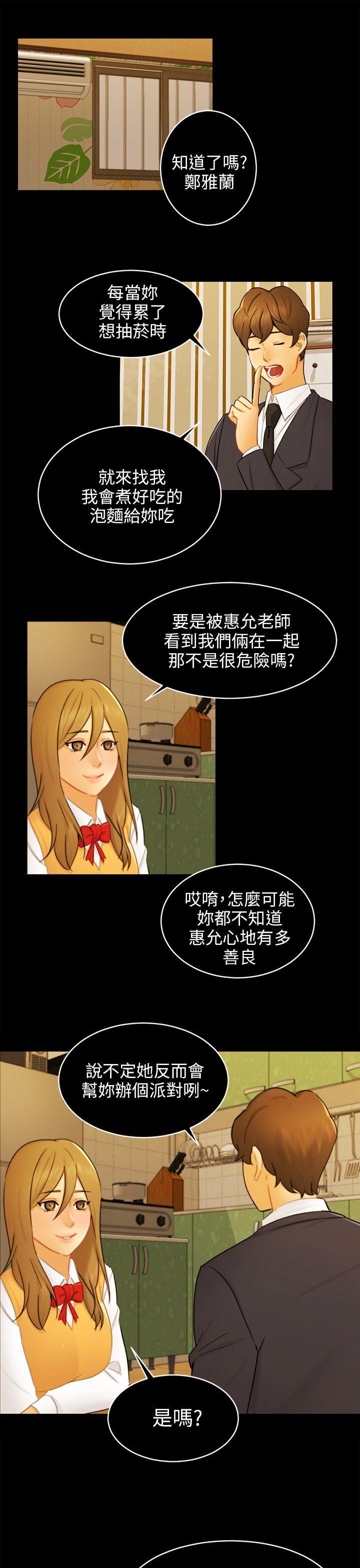 騙局-第17話 陷阱全彩韩漫标签