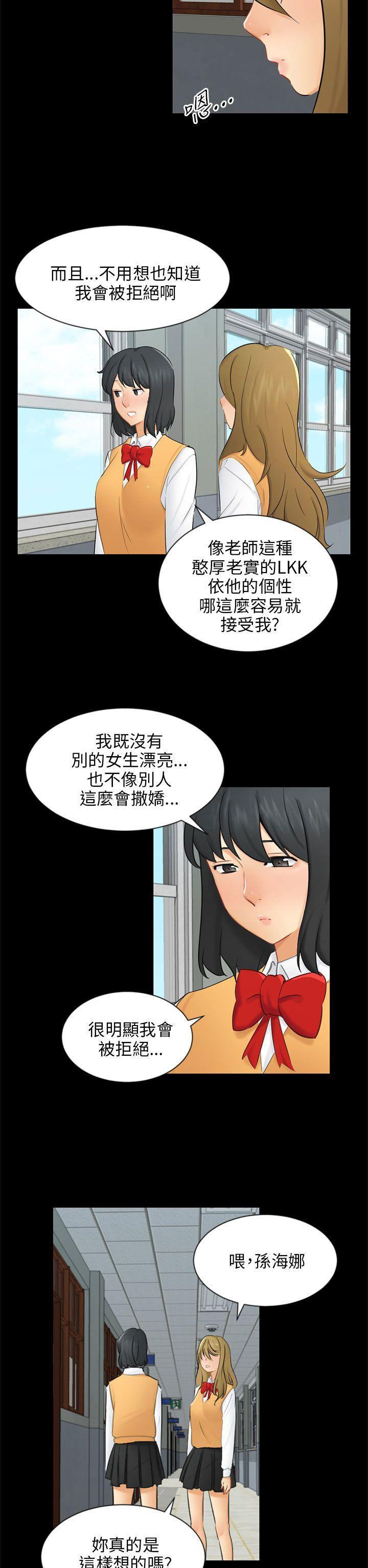 騙局-第19話 條件全彩韩漫标签