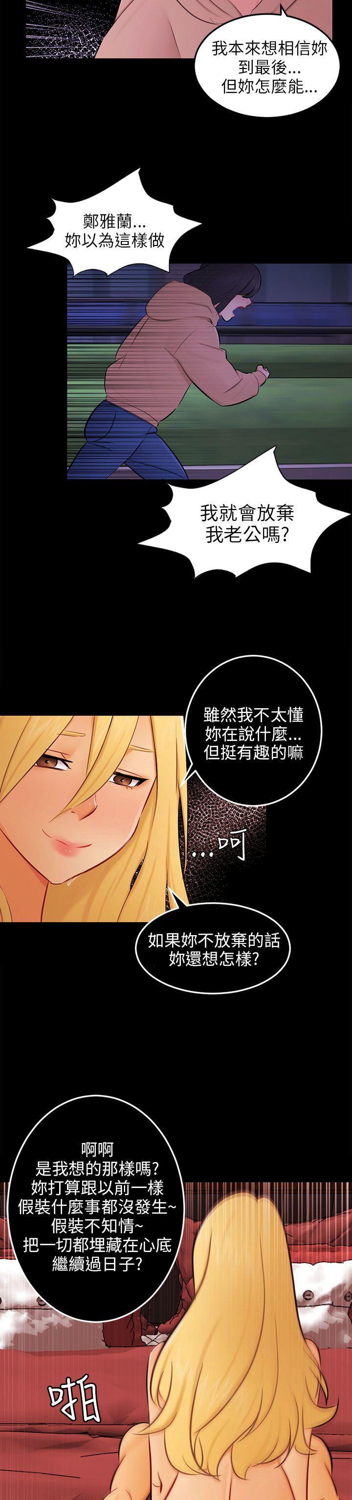 騙局-第23話 海娜全彩韩漫标签