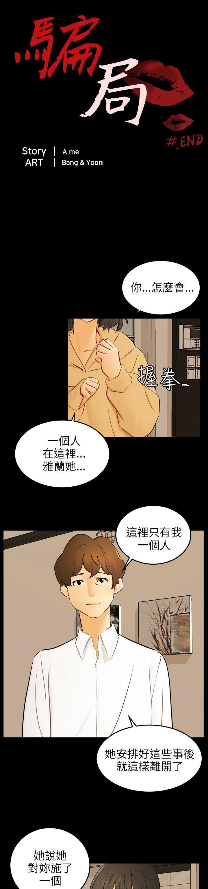 騙局-最終話全彩韩漫标签