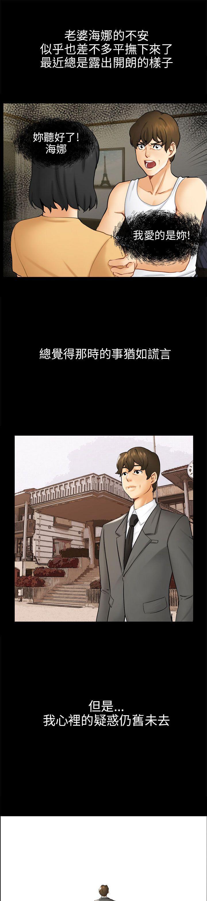 騙局-第3話 秘密全彩韩漫标签