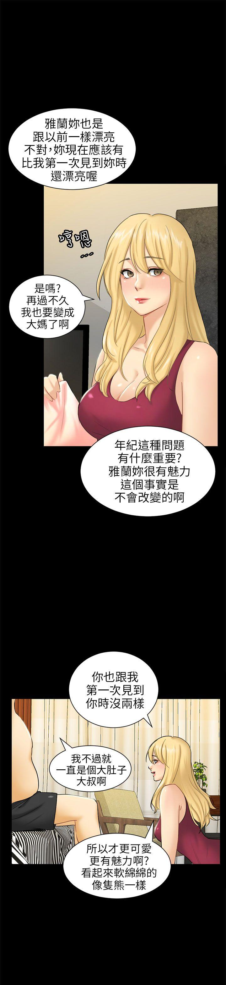 騙局-第4話 密會全彩韩漫标签