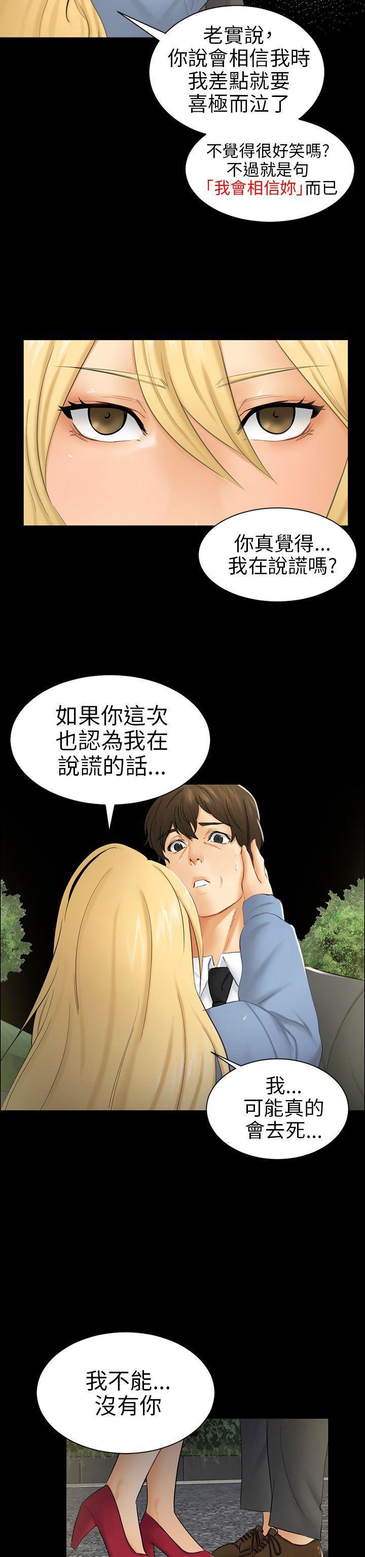 騙局-第8話 裂痕全彩韩漫标签