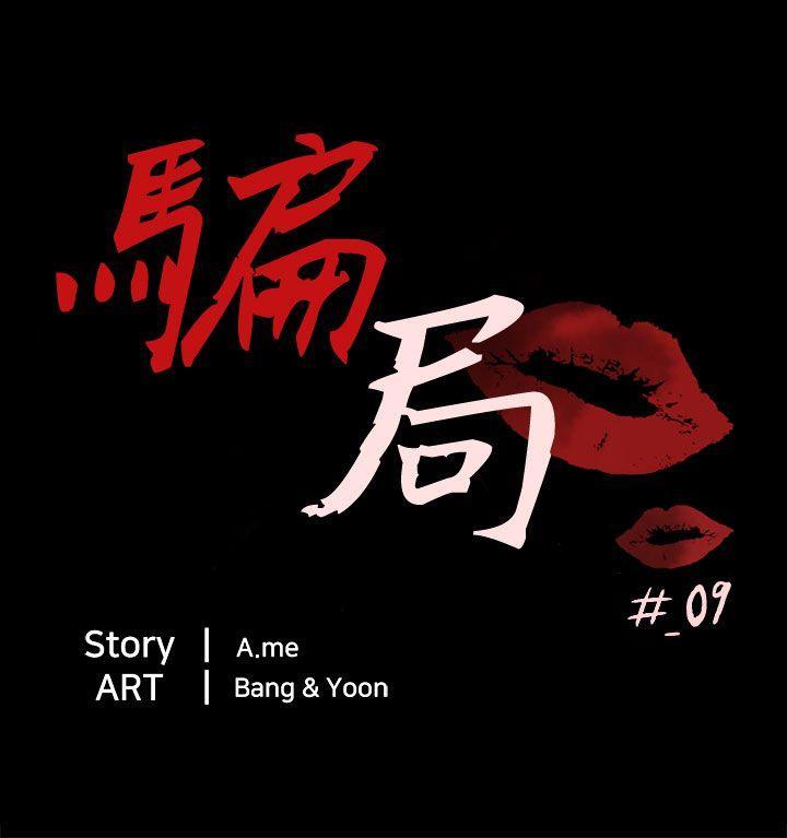 騙局-第9話 強迫全彩韩漫标签