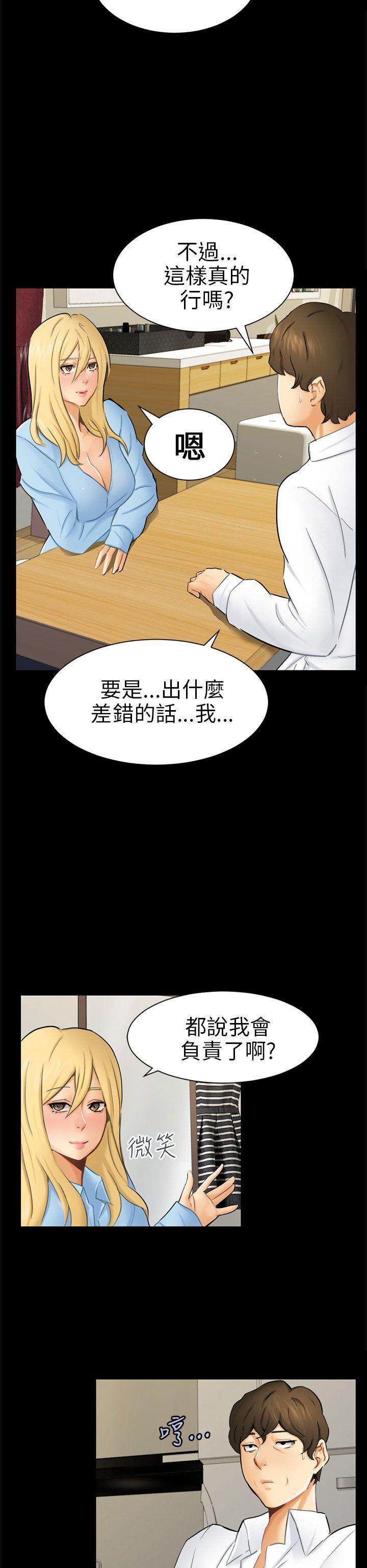 騙局-第10話 計畫全彩韩漫标签