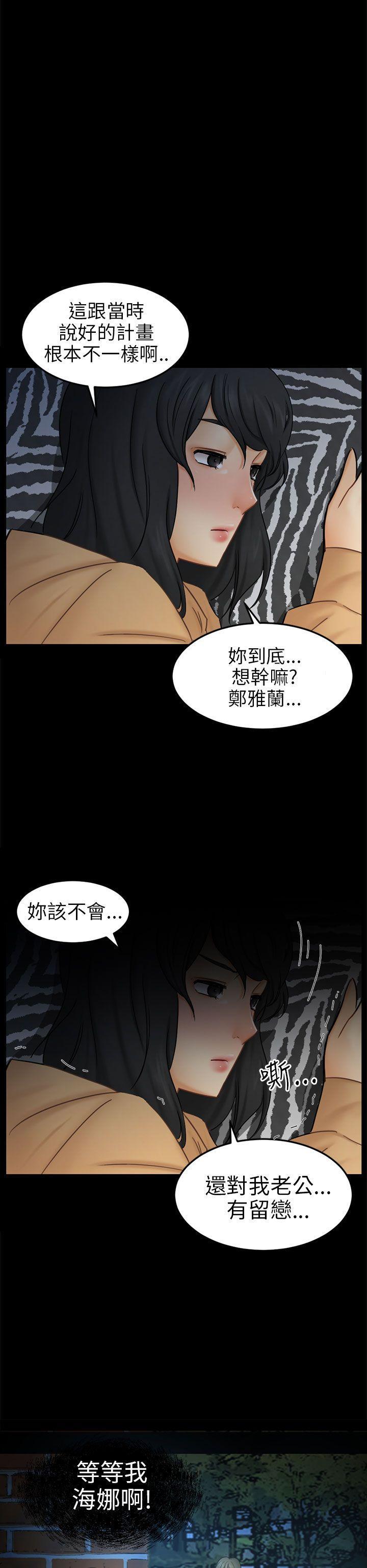 騙局-第11話 不安全彩韩漫标签