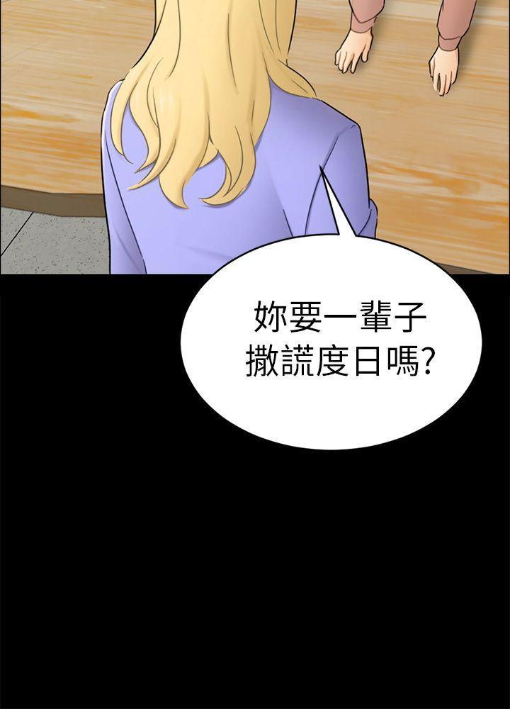 騙局-第13話 大城全彩韩漫标签