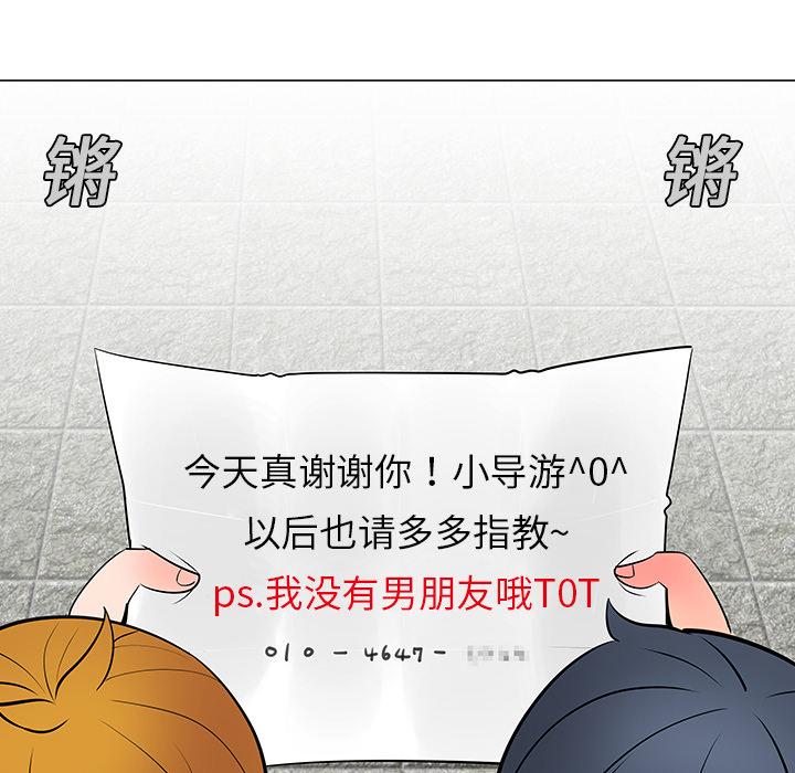 每天忍耐的男人-每天忍耐的男人:14全彩韩漫标签