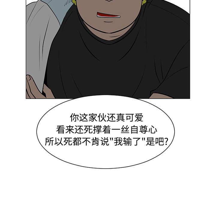 每天忍耐的男人-每天忍耐的男人:41全彩韩漫标签