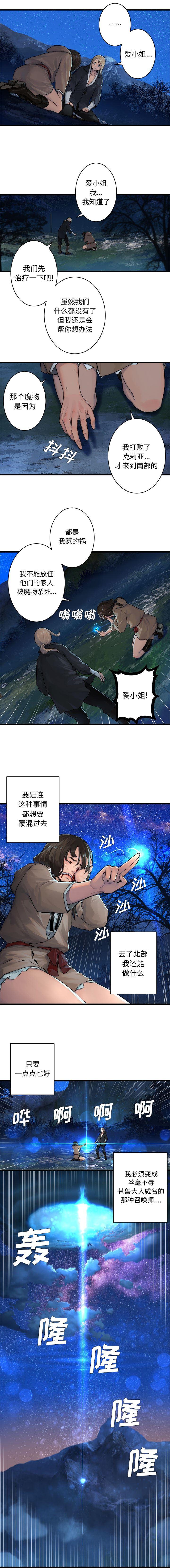 她的召唤兽-她的召唤兽:29全彩韩漫标签
