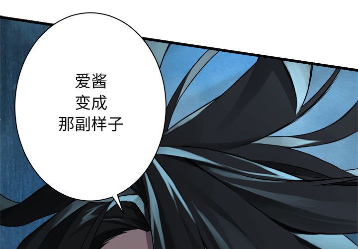 她的召唤兽-她的召唤兽:第54话全彩韩漫标签