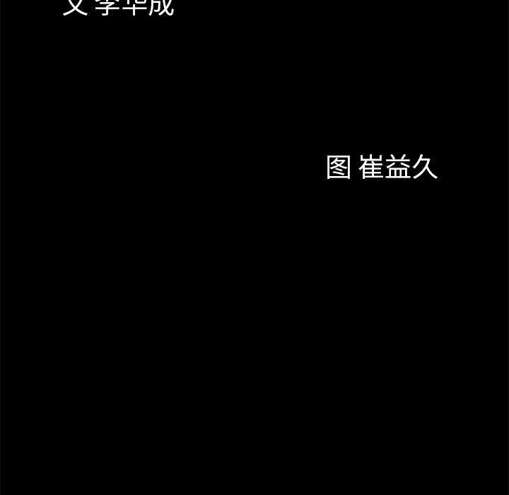 他的她-Up他的她:第19话全彩韩漫标签