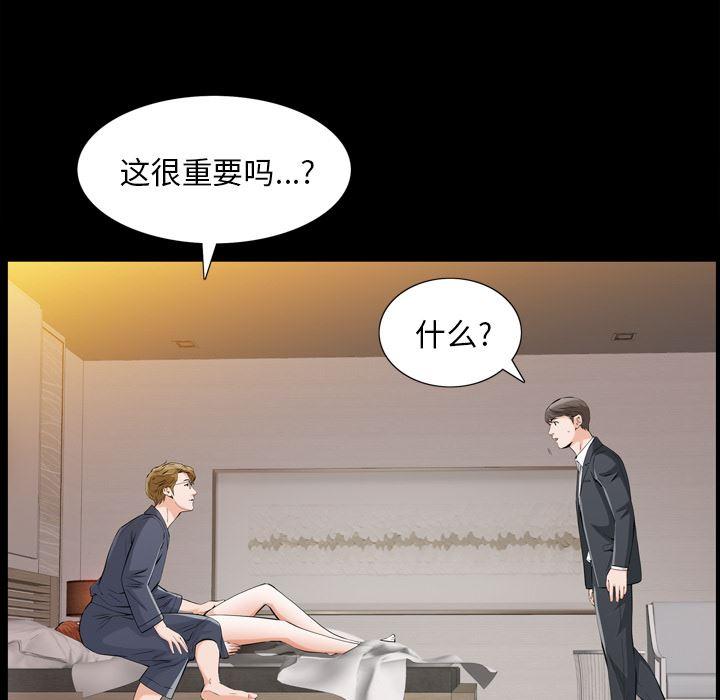 他的她-他的她:2全彩韩漫标签