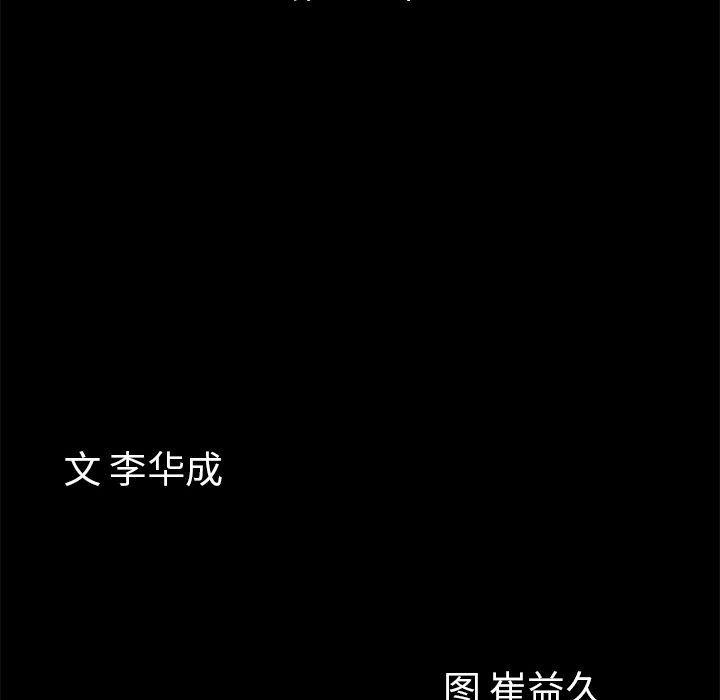 他的她-他的她:第24话全彩韩漫标签