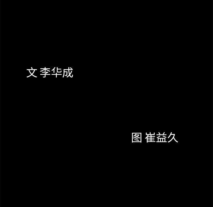 他的她-他的她:第25话全彩韩漫标签