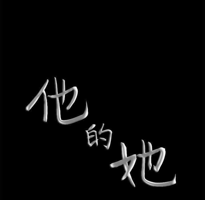 他的她-他的她:第29话全彩韩漫标签