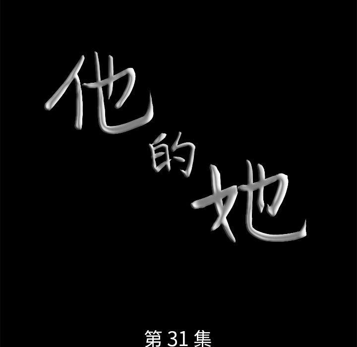 他的她-他的她:第31话全彩韩漫标签