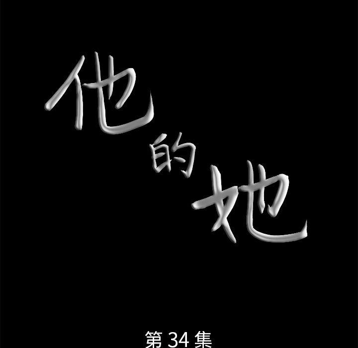他的她-他的她:第34话全彩韩漫标签
