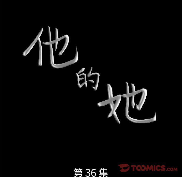 他的她-他的她:第36话全彩韩漫标签