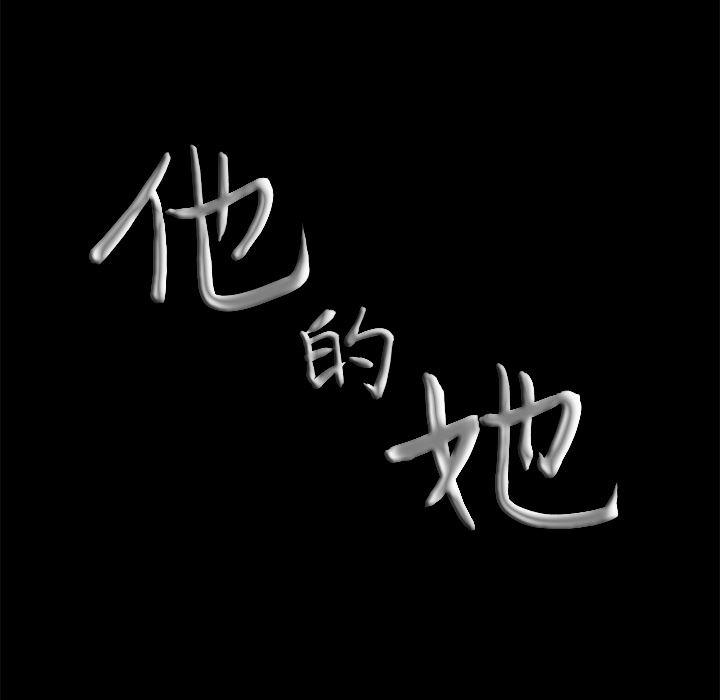 他的她-他的她:7全彩韩漫标签