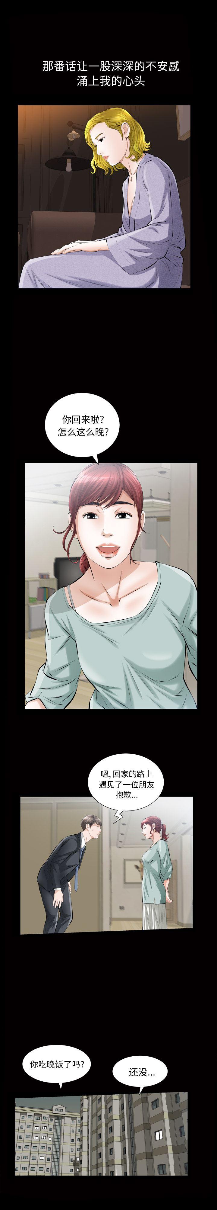 他的她-他的她:8全彩韩漫标签