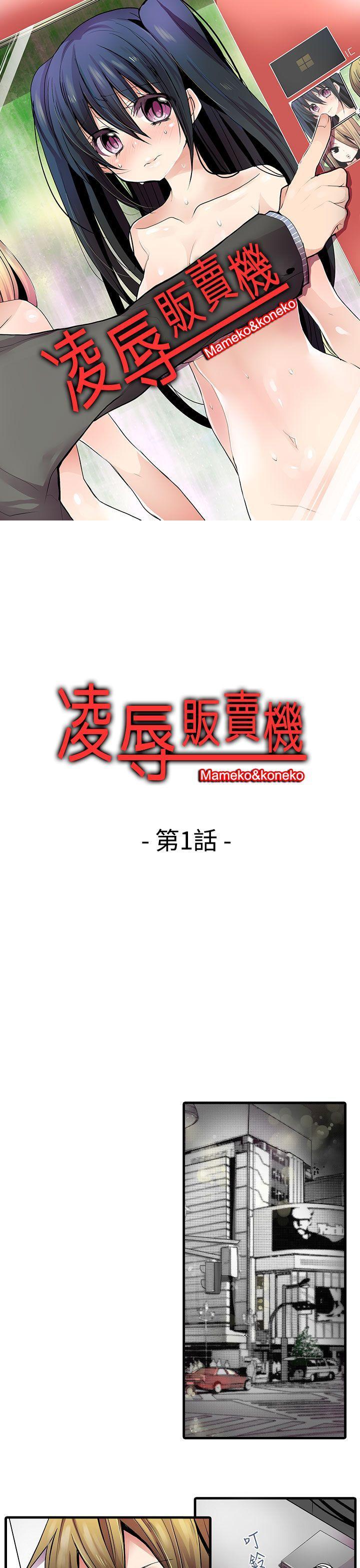凌辱贩卖机-第1话全彩韩漫标签