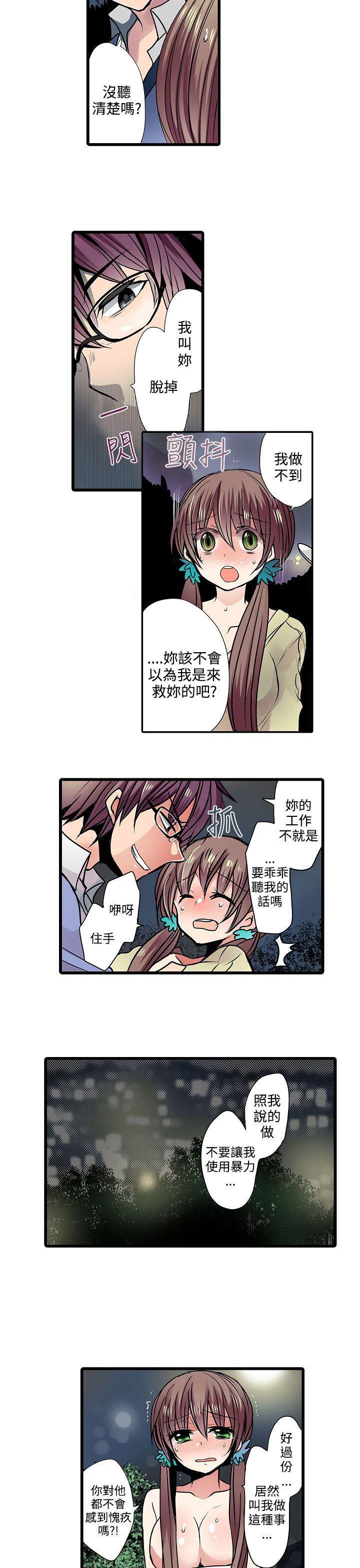 凌辱贩卖机-第13话全彩韩漫标签