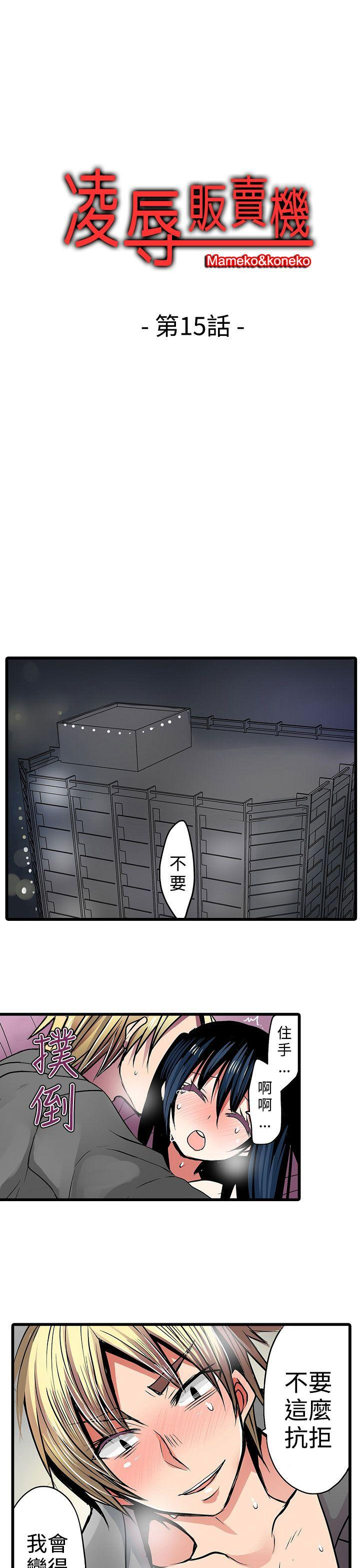 凌辱贩卖机-第15话全彩韩漫标签