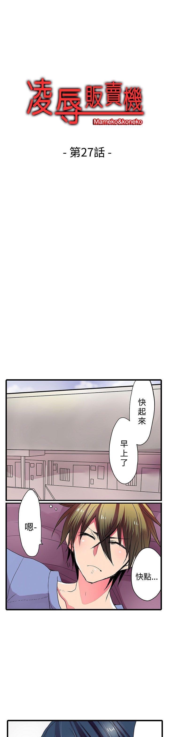 凌辱贩卖机-第27话全彩韩漫标签