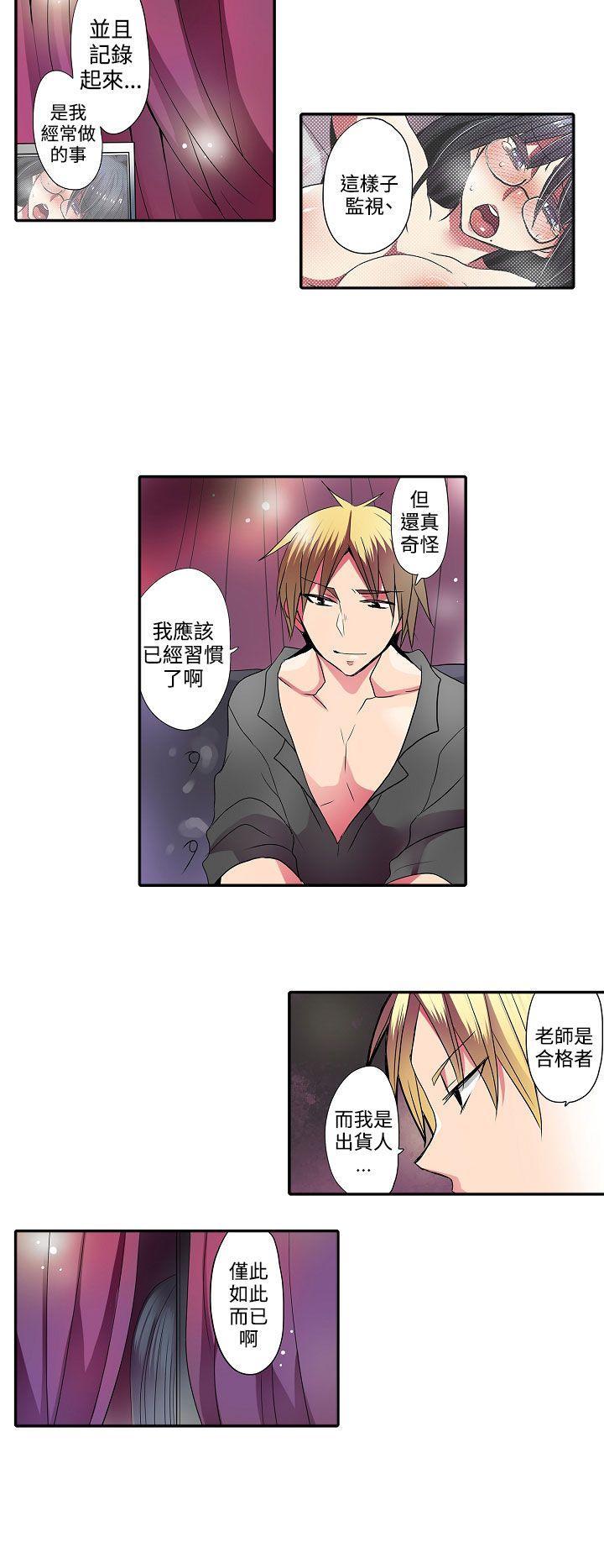 凌辱贩卖机-第32话全彩韩漫标签
