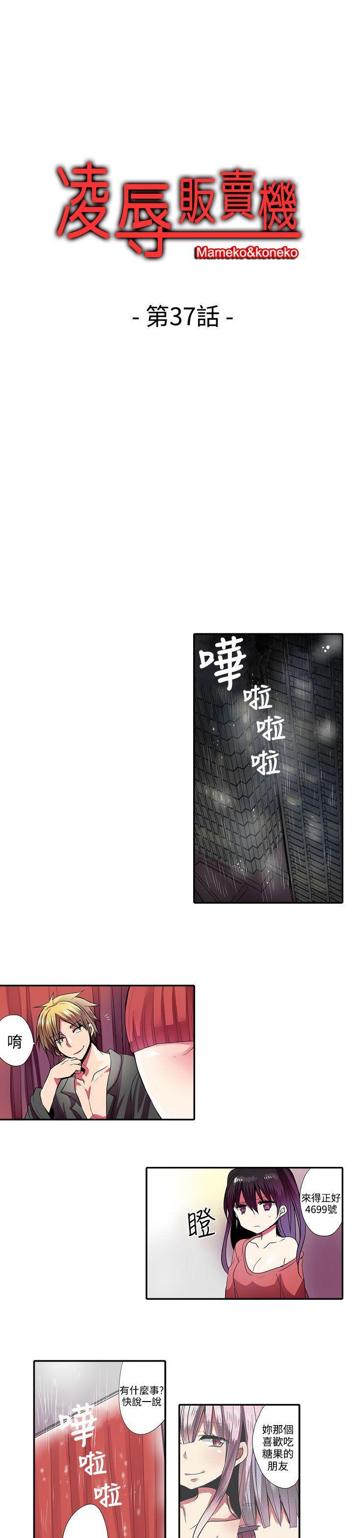 凌辱贩卖机-第37话全彩韩漫标签