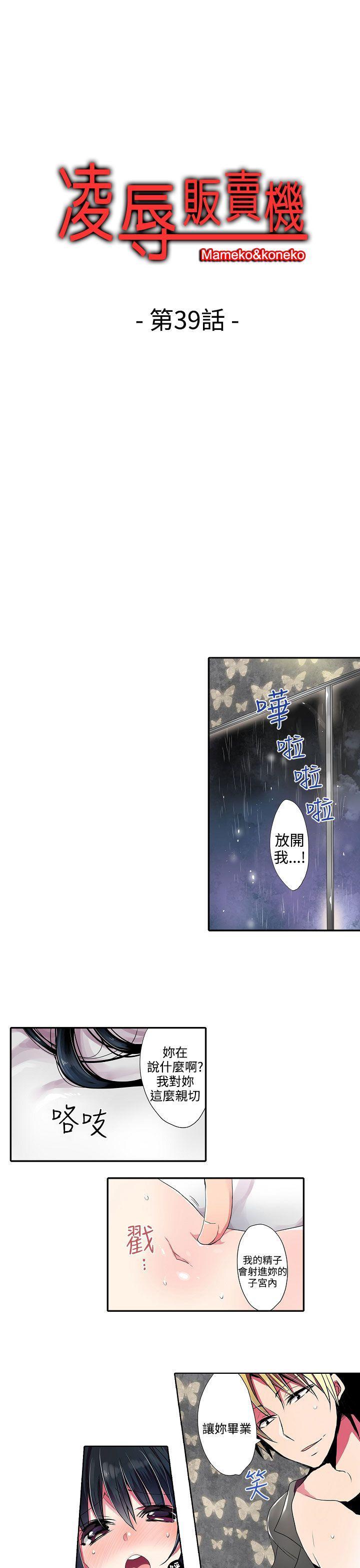 凌辱贩卖机-第39话全彩韩漫标签