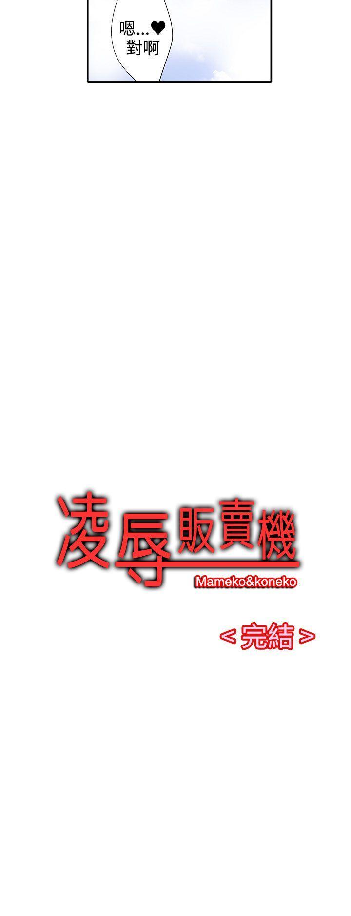 凌辱贩卖机-最终话全彩韩漫标签