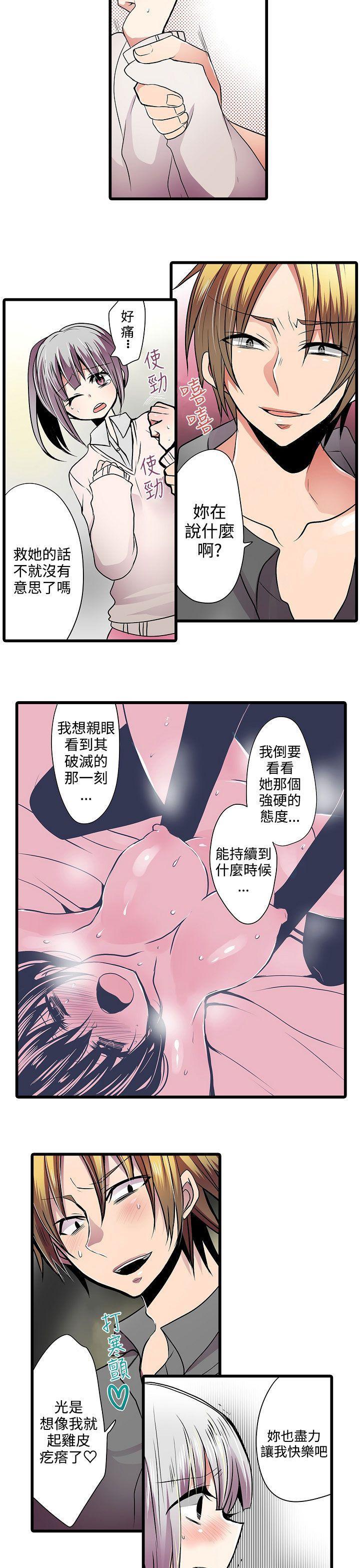 凌辱贩卖机-第8话全彩韩漫标签
