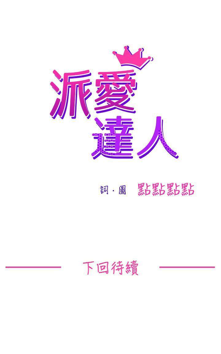 派愛達人-施工現場的所長(下)全彩韩漫标签
