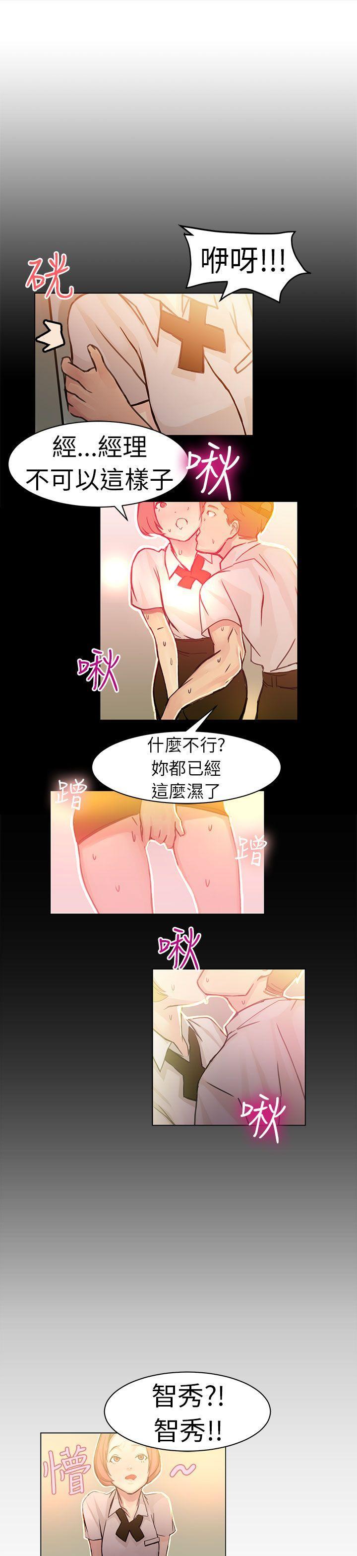 派愛達人-速食店裡的女員工(上)全彩韩漫标签